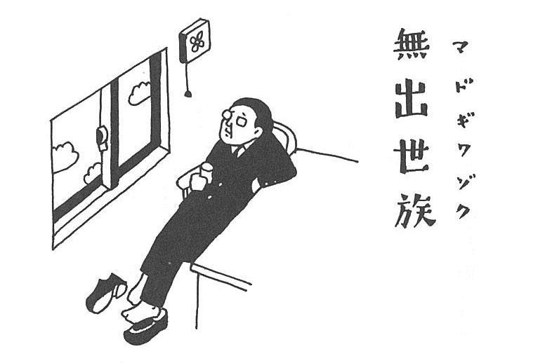 出世[しゅっせ] | 他力本願.net | 人生100年時代の仏教ウェブメディア