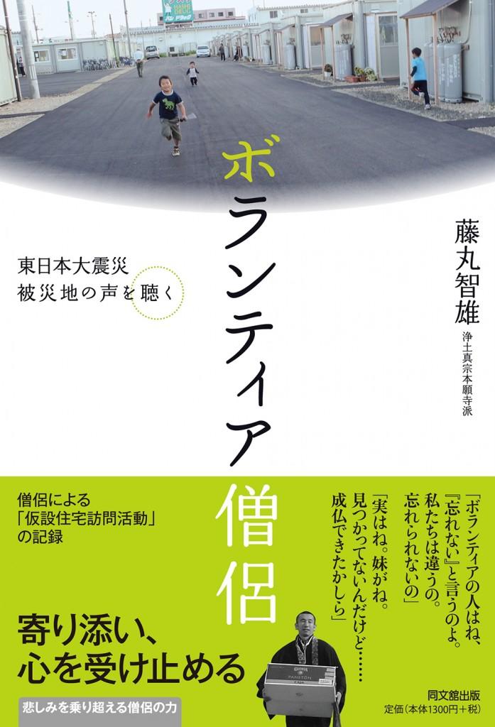 volunteer_book
