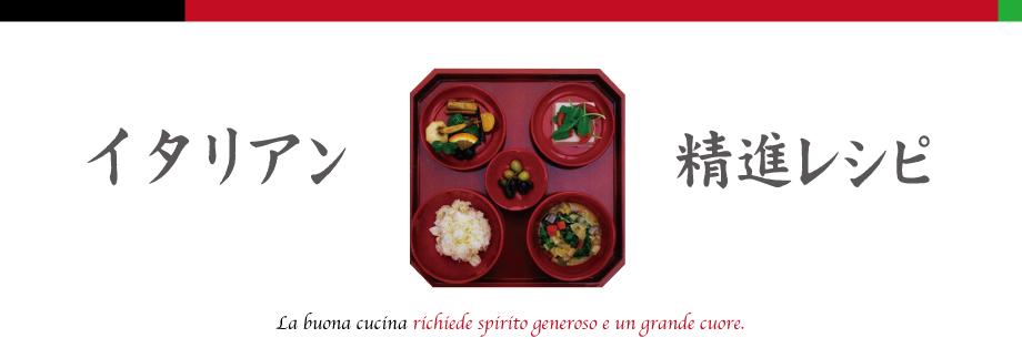 名店のイタリアン精進料理