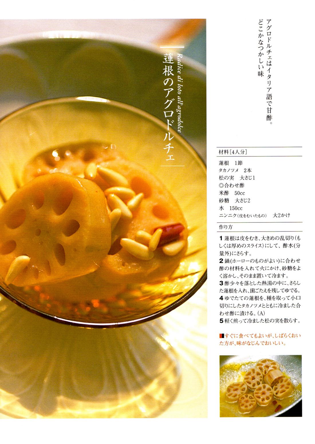 精進レシピ