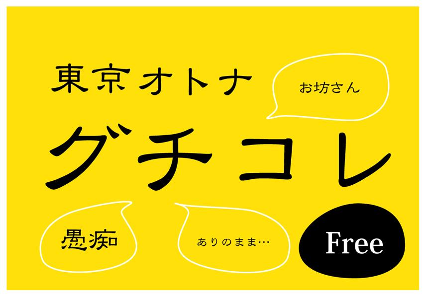 「東京オトナグチコレ」01