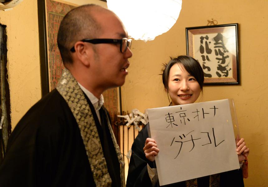 東京グチコレ02