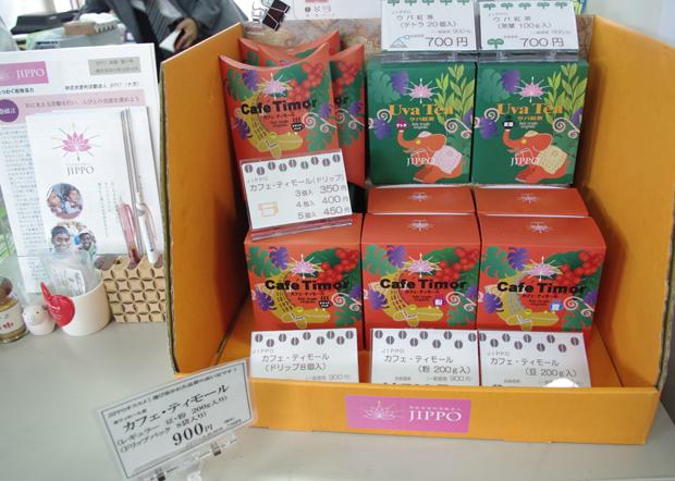 第4回記事jippo紅茶