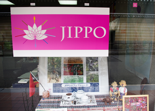 JIPPOの文字