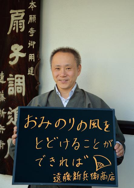 309_遠藤新兵衞商店
