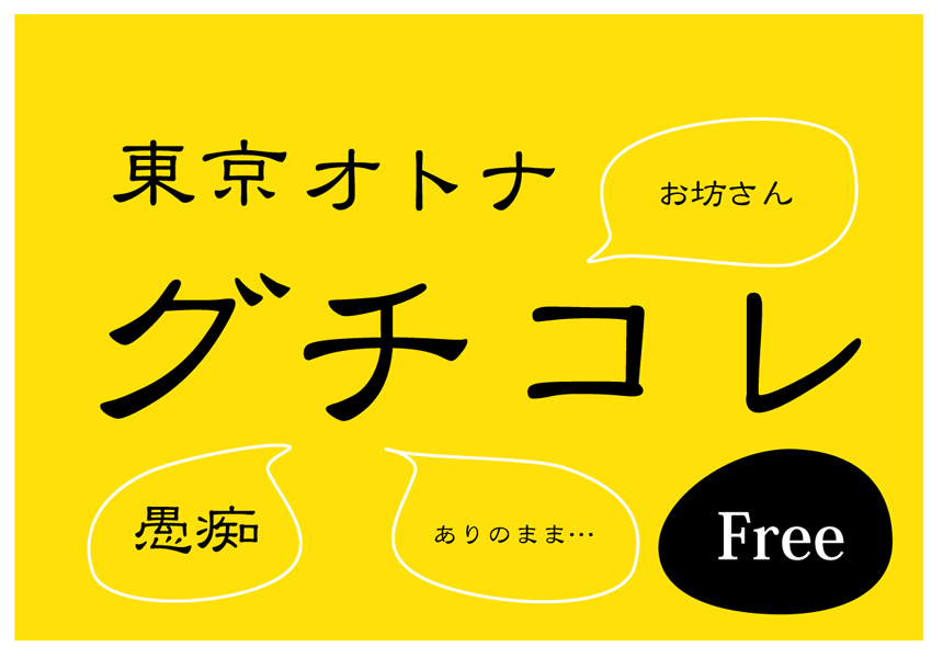 東京グチコレNo.43