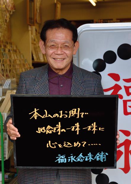 248_fukunaga