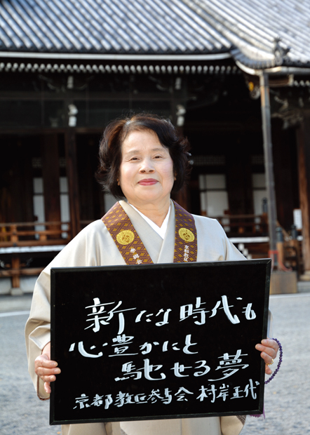 249_muragishimasayo
