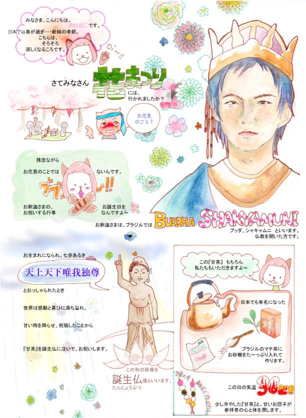 moremais-hanamatsuri