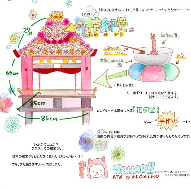moremais-hanamatsuri2
