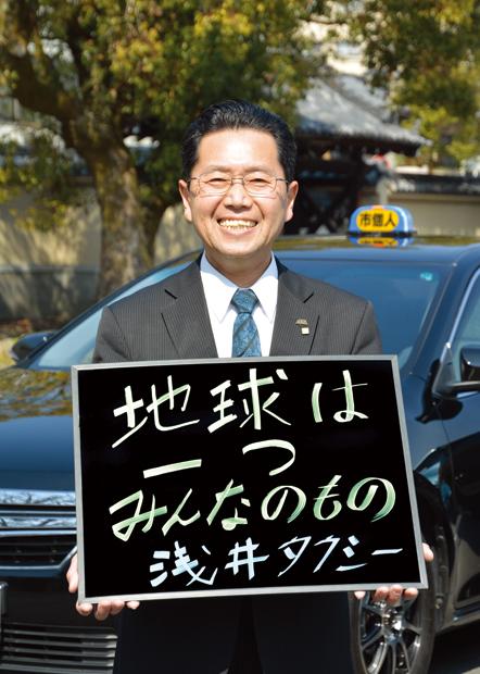 浅井タクシー