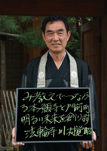 012_KakusyouKawamura