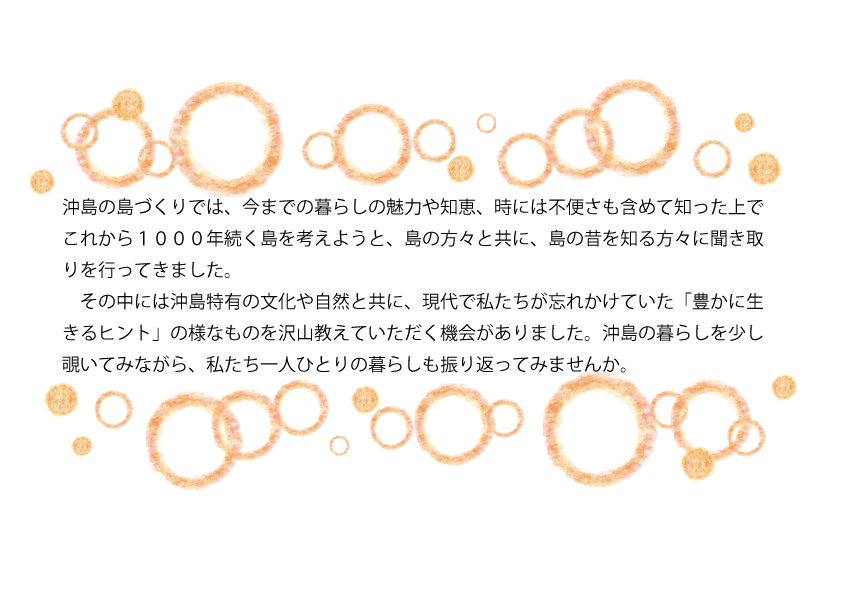沖島001