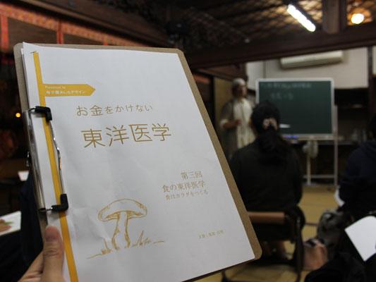 毎回の講座では、貝原益軒の『養生訓』を元に作成されたレジュメを配布し、日常の中に取り入れやすい東洋医学の知識を学んでいます。