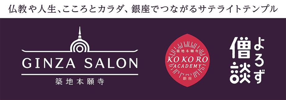 『KOKORO_cafe』バナー