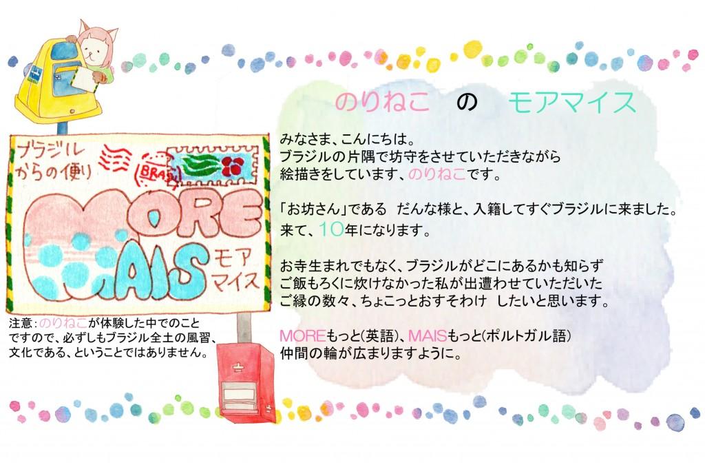 moremais紹介3 (3)