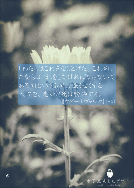健康×仏教2-5-(1)
