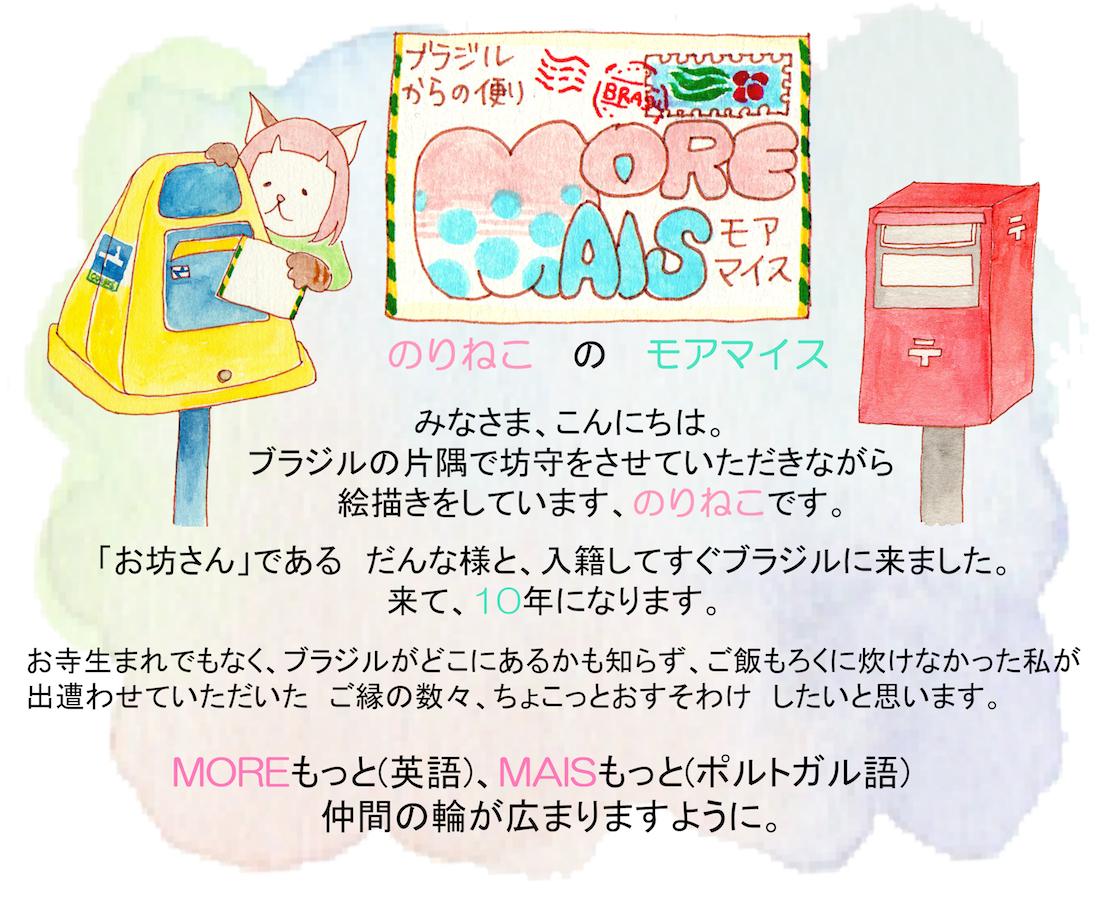 moremais紹介2 (3)