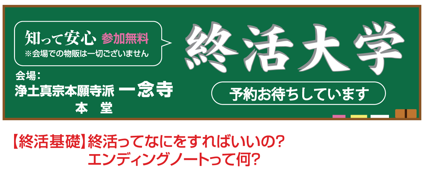 banner_shuukatsu