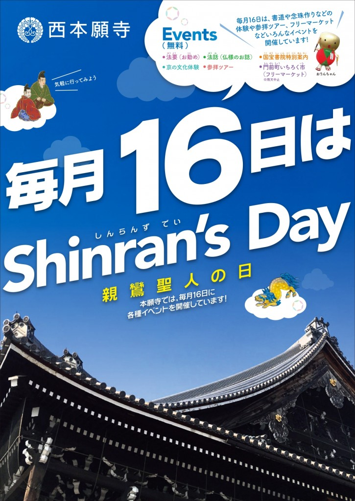 shinran's dayチラシ表