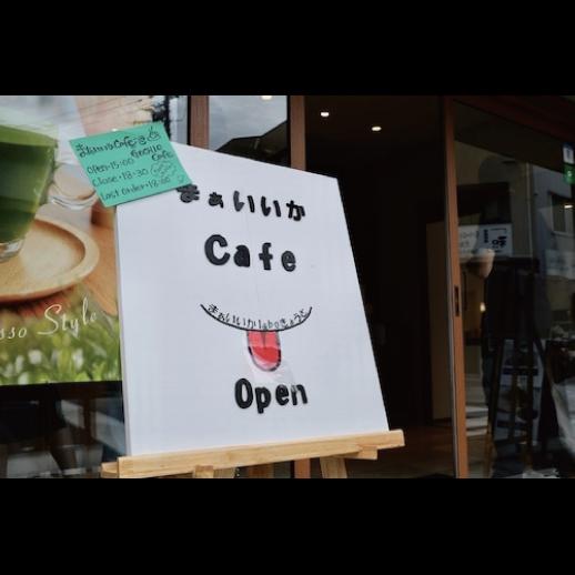 まぁいいかcafe