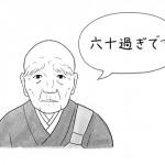 「物語」で読み解く仏教 第1話 「老僧の年隠したる事」前半—『季刊せいてん』より