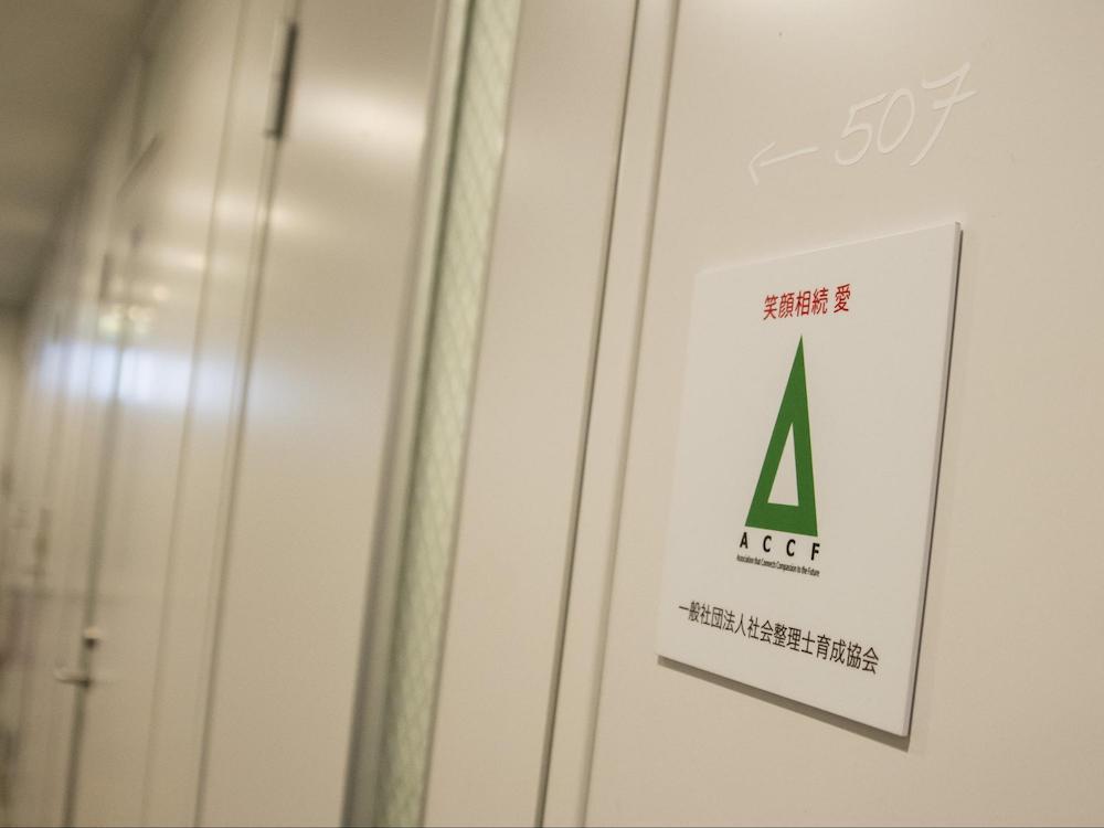 社会整理士育成協会ロゴ
