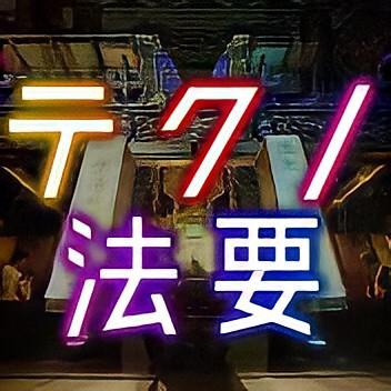 テクノ法要 / 朝倉行宣 : 照恩寺住職