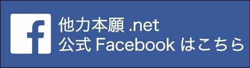 他力本願net公式facebookはこちら